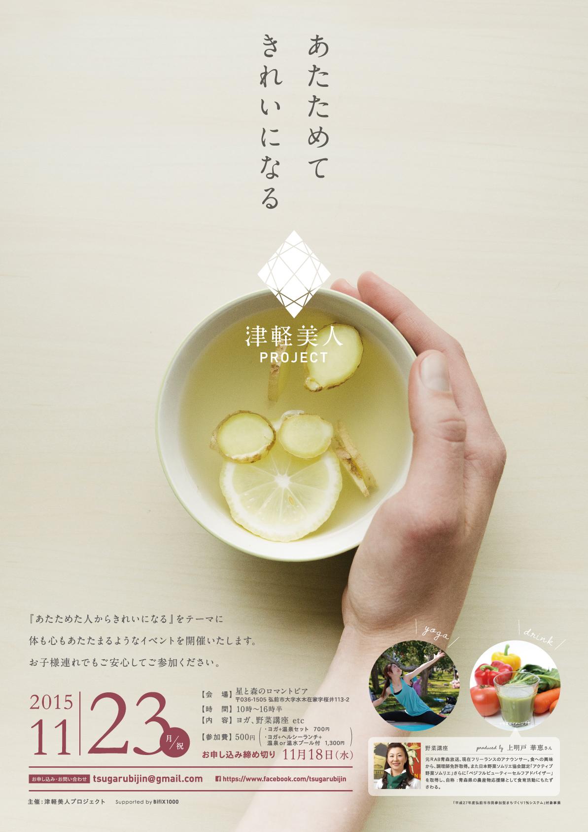 津軽美人プロジェクトポスター