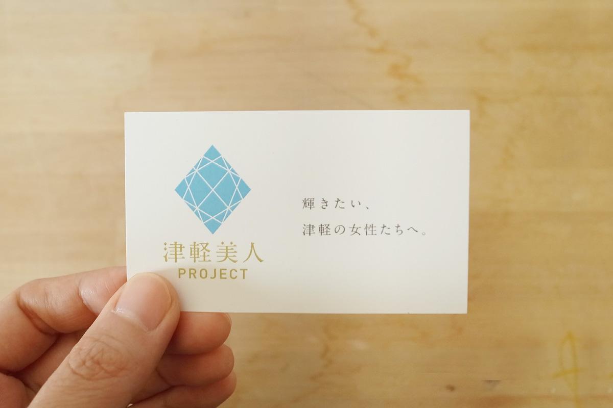 津軽美人プロジェクト