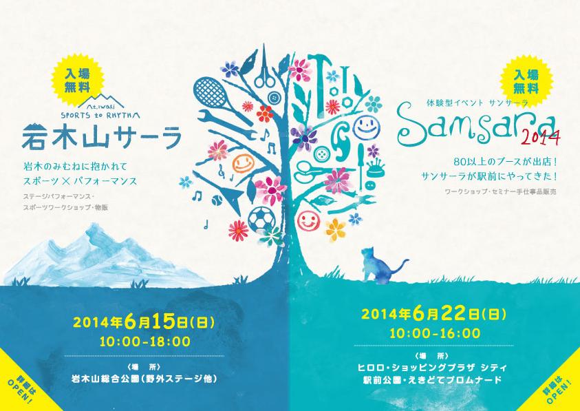 samsara2014