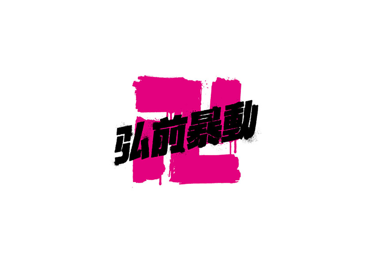 hirosakiriot_logo