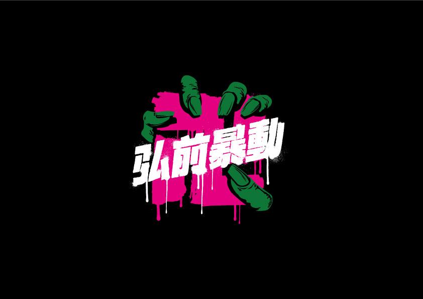 hirosakiriot_logo2