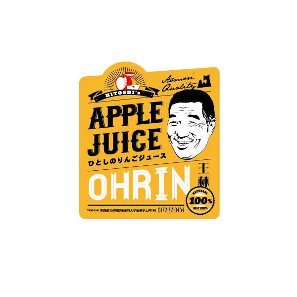 りんごジュース 王 林