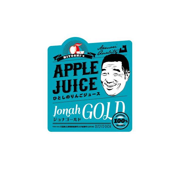 りんごジュース ジョナゴールド