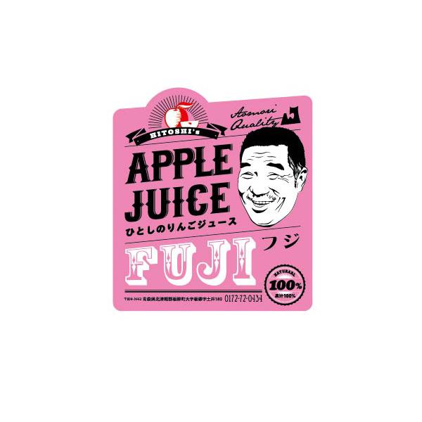 りんごジュース ふじ