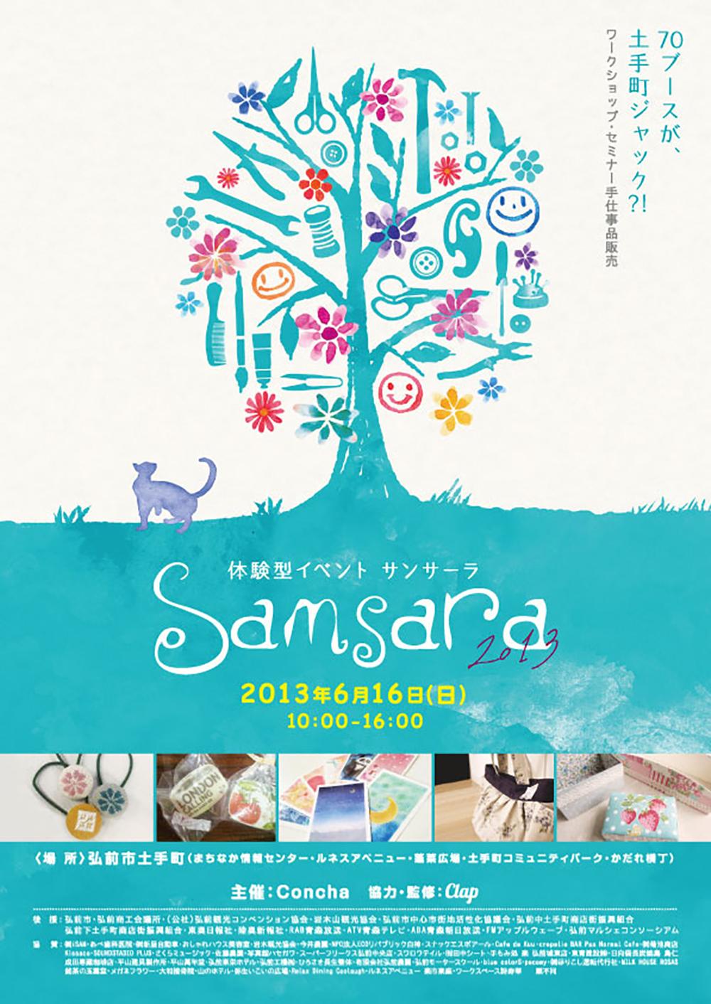 samsara2012